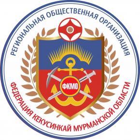 Федерация Кёкусинкай Мурманской области проводит традиционную Зимнюю Школу ФКМО