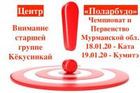 Первенство и Чемпионат Мурманской области -18-19 Января 2020
